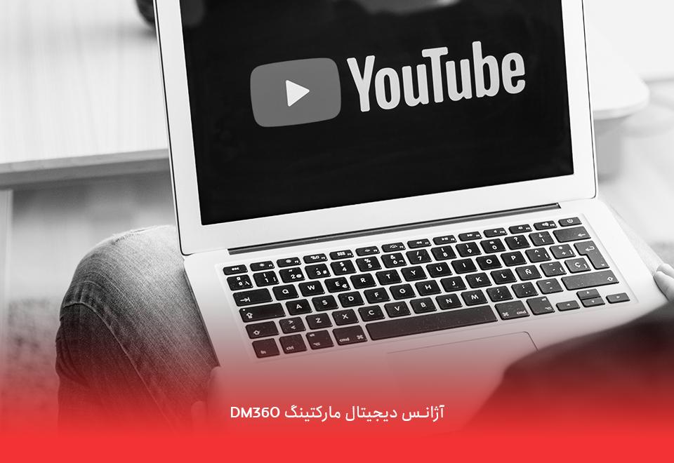 ویدئو در یوتیوب