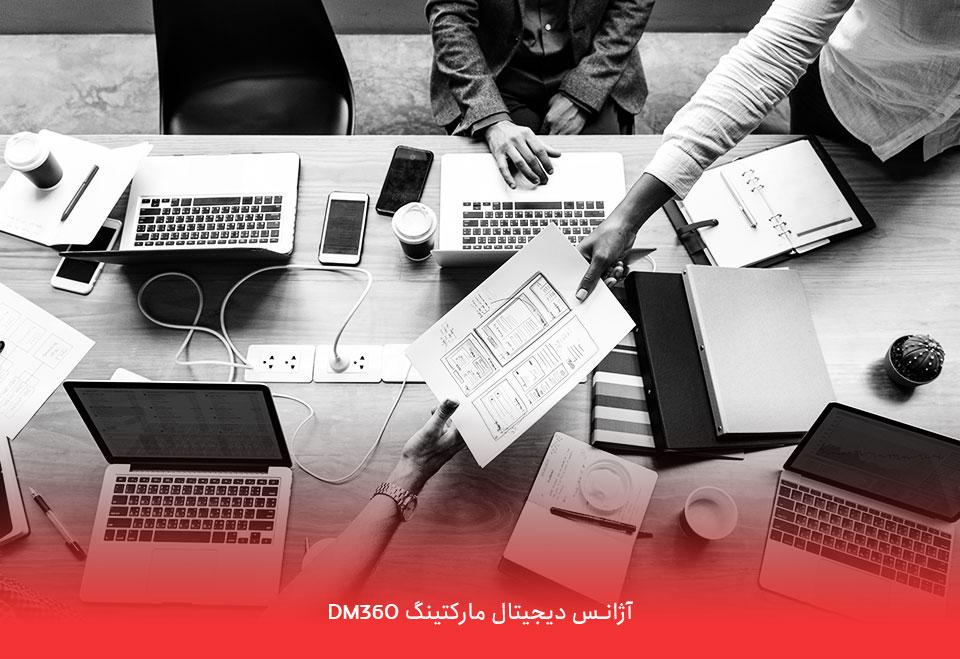 تبلیغات اینترنتی در dm360