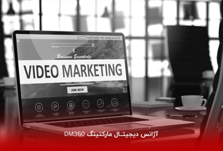 ویدئو مارکتینگ چیست ؟