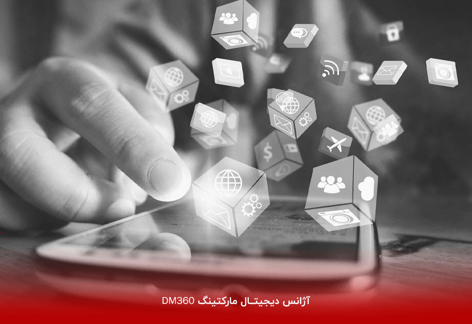 بازاریابی شبکه های اجتماعی چیست؟