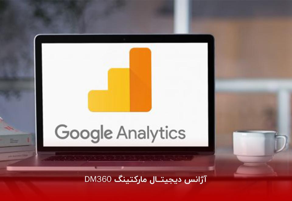 گوگل آنالیتیکس؛ تبدیل یک چالش به یک قدرت