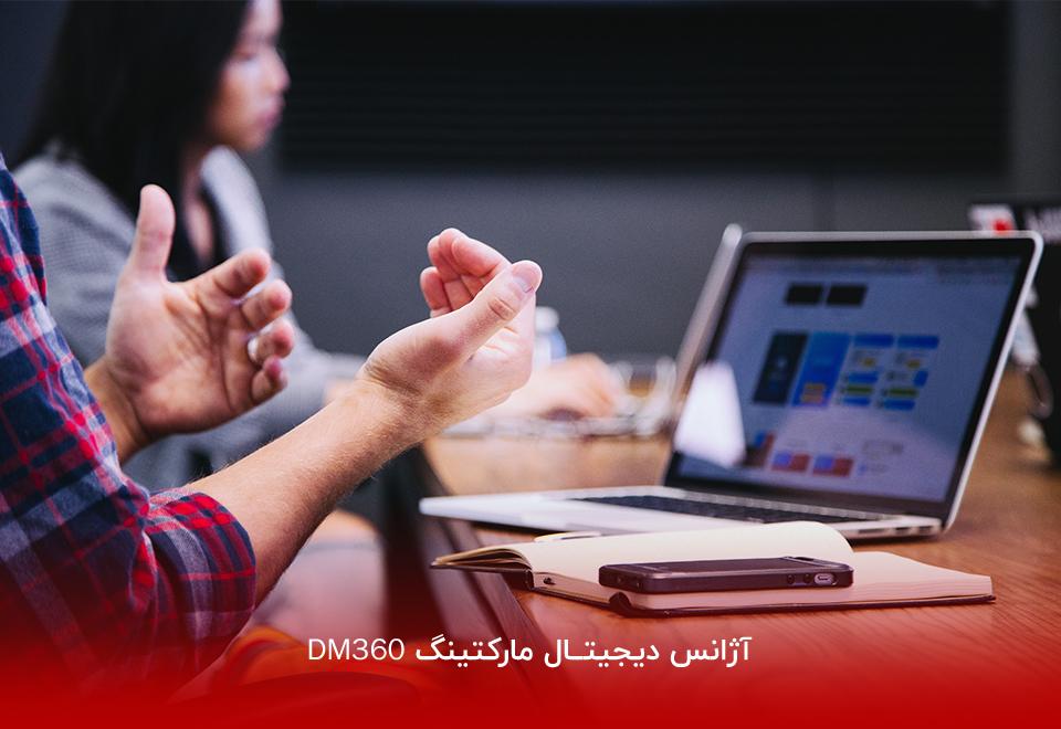 گوگل آنالیتیکس درDM360