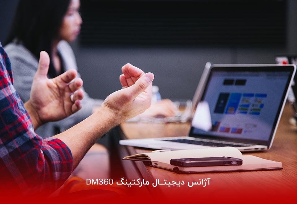 آژانس دیجیتال مارکتینگ دی ام360
