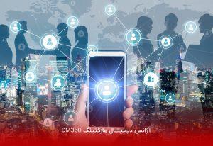 مدیریت موفق رسانههای اجتماعی