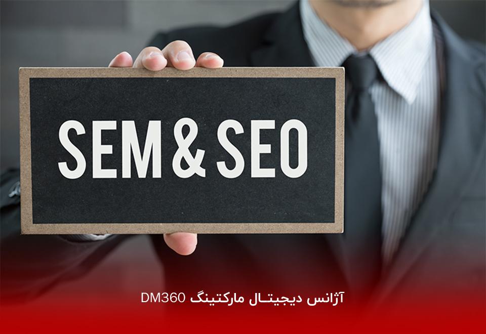بازاریابی موتورهای جستجو چیست؟ (+تفاوت های SEM و SEO)