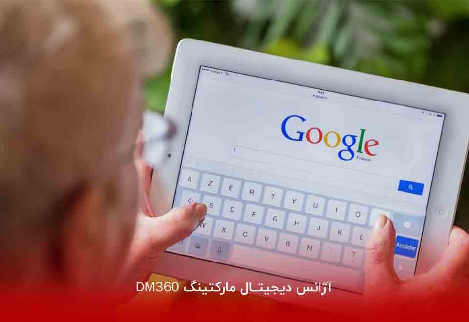 تکنیکهای سرچ در گوگل