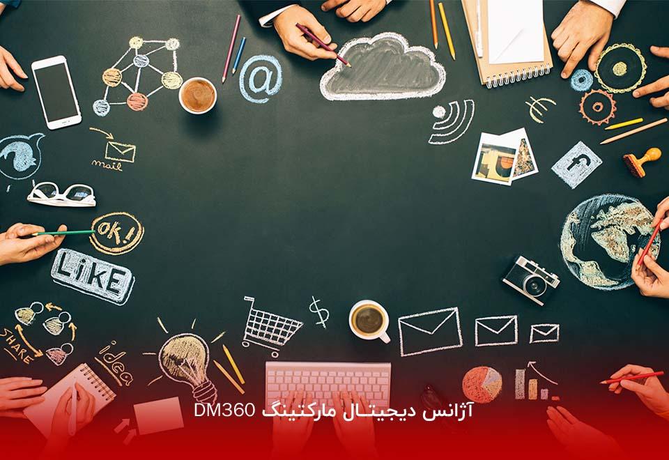 تکنیکها در بازاریابی با بهترین آژانسهای دیجیتال مارکتینگ
